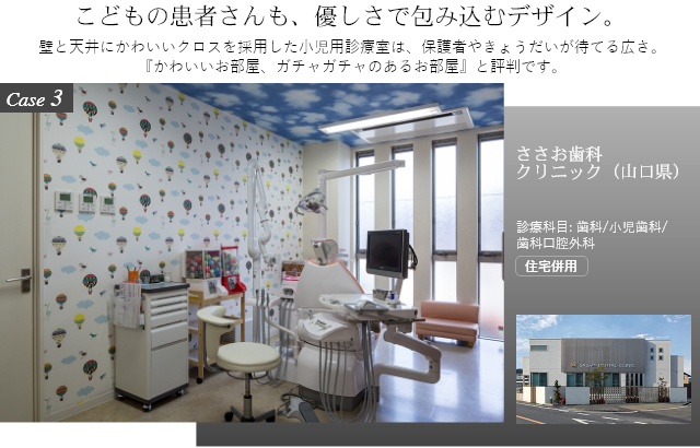 ささお歯科クリニック(山口県)