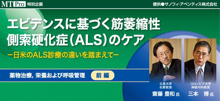 エビデンスに基づく筋萎縮性側索硬化症(ALS)のケア-日米のALS診療の違いを踏まえて-/薬物治療,栄養および呼吸管理 前編