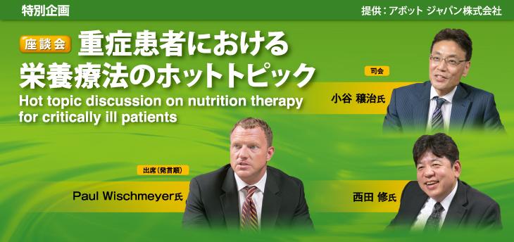 座談会 重症患者における栄養療法のホットトピック