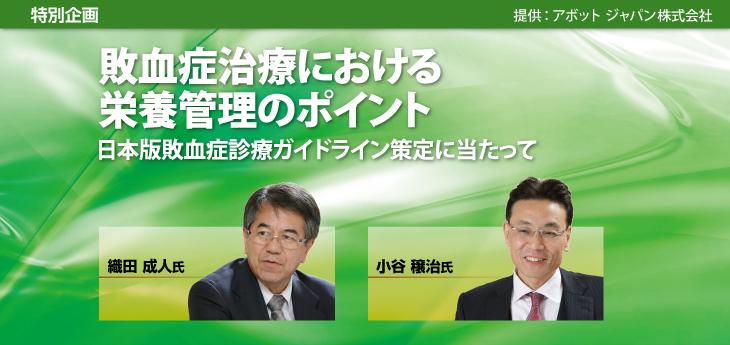 肺血症治療における栄養管理のポイント/日本版敗血症診断ガイドライン策定に当たって