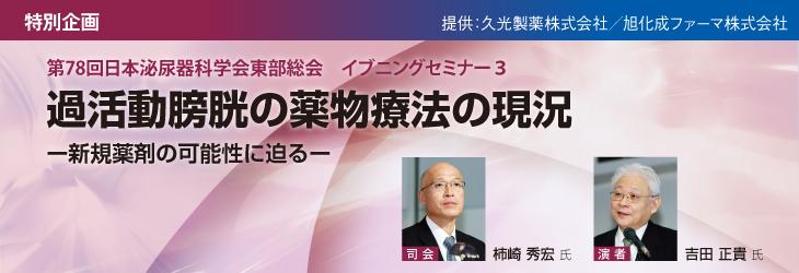 第78回日本泌尿器科学会東部総会イブニングセミナー3/過活動膀胱の薬物療法の現況/新規薬剤の可能性に迫る