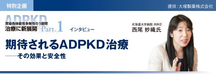 Part1インタビュー 期待されるADPKD治療 ─その効果と安全性