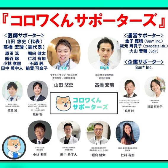コロワくん1.jpg