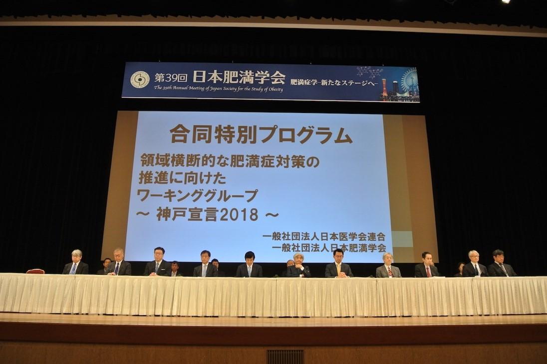 神戸宣言、肥満学会.jpg