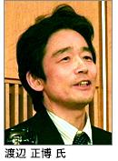 渡辺正博氏