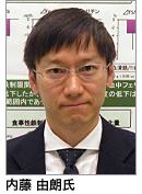 内藤由朗氏
