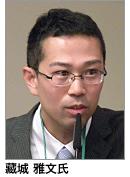 藏城雅文氏