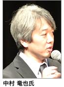 1606100_nakamura.jpg