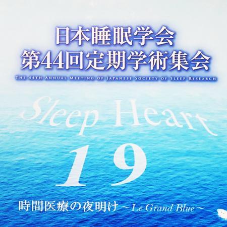 睡眠困難は発作性AFの危険因子か