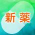 新薬_icon_140.png