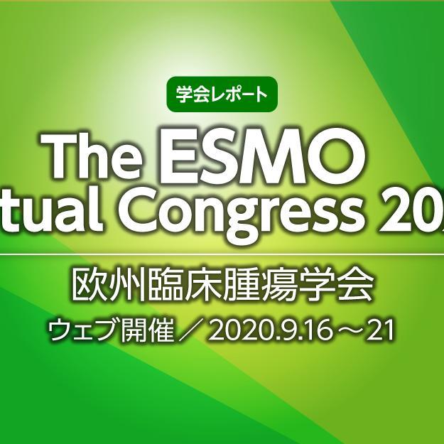 ESMO_virtal_0916_1_title.jpg