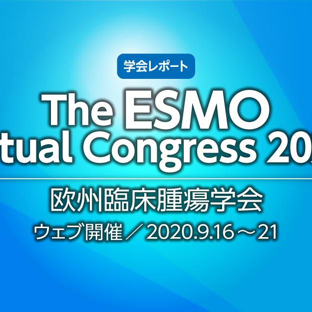 ESMO_virtal_0916_2_title.jpg