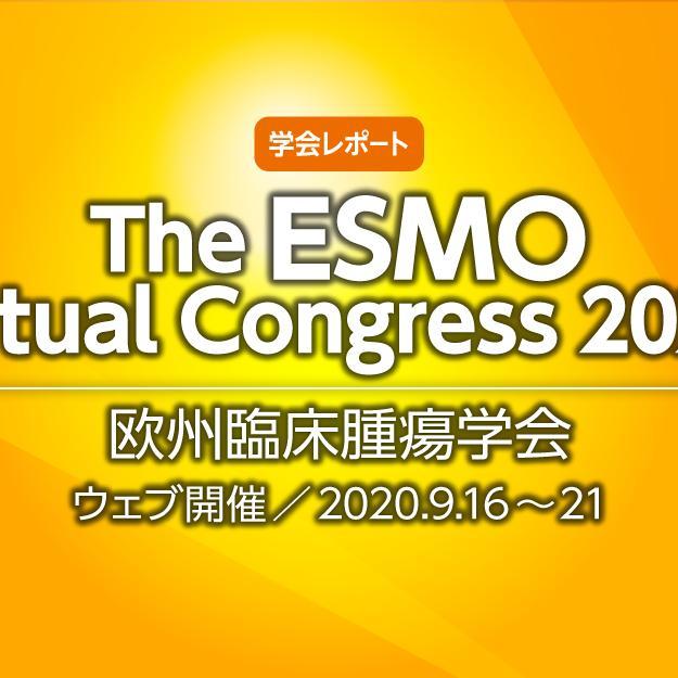 ESMO_virtal_0916_3_title.jpg