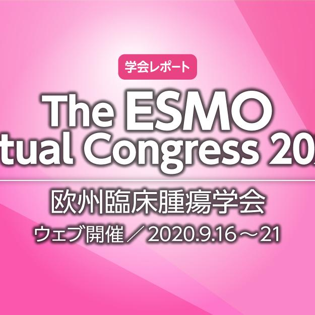 ESMO_virtal_0916_4_title.jpg