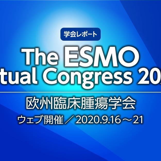 ESMO_virtal_0916_5_title.jpg