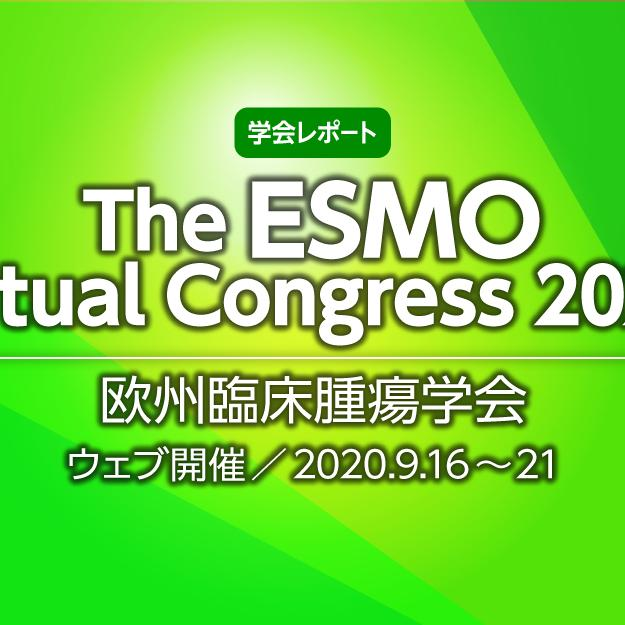ESMO_virtal_0916_1_title[1].jpg