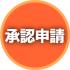 OT_approval_app_top01.png