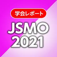 JSMO2021_20210218_icon1.jpg