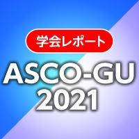 asco_gu2021_20210211_icon1.jpg