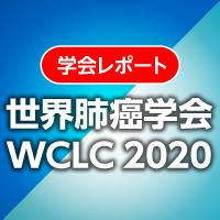 wclc2020_20210128_icon1.jpg