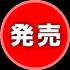 OT_release_top01.png