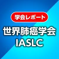 IASLC2021_icon1.jpg