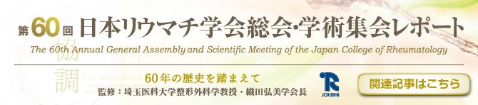 第60回日本リウマチ学会総会・学術集会レポート
