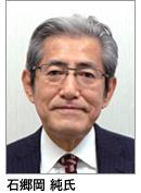 石郷岡純氏