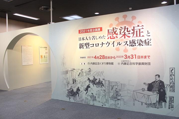 2021企画展会場 (1)リサイズ.jpg
