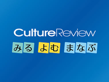 Culture Review みる よむ まなぶ