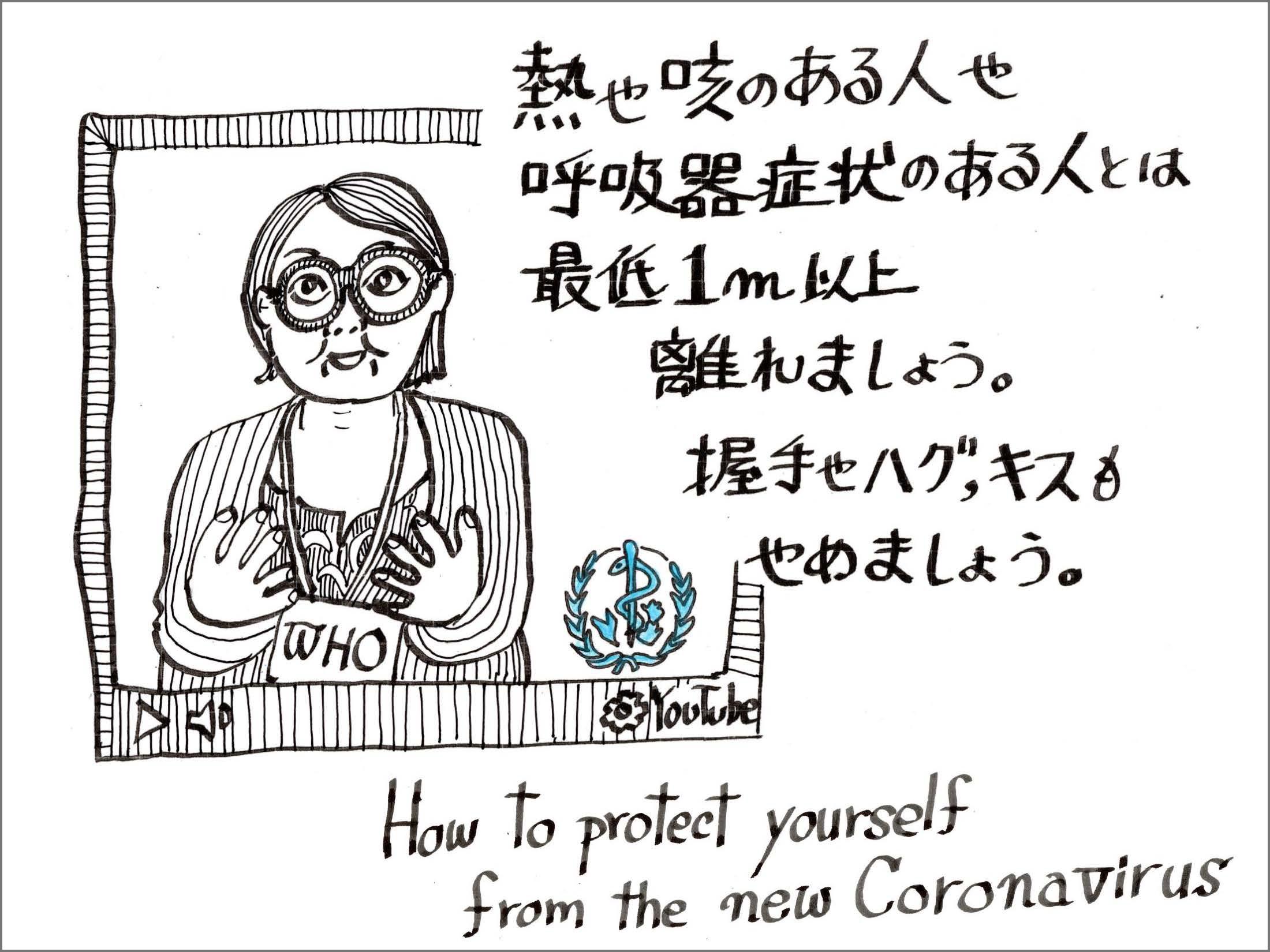 Corona_Gen_2020-4-16_p_18.jpg