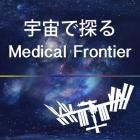 medical_frontier_400.jpg