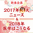title_newyear2018_icon.png