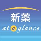 新薬ataglance_140px.png