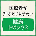 健康トピックス_icon_140x140.png