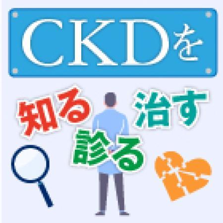 大きく変わるCKD治療、最新の話題