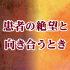 icon_despair_140.png