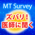 icon_mt_survey_医師_140.png