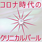 clinical_pearl_icon_140.png