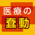 蠢動_icon_140.png