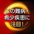 難病_希少疾患_icon.png