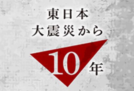 【動画】東日本大震災から10年