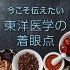 icon_東洋医学_140.png