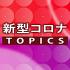 コロナ_topics_icon_140.png