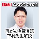 ASCO_dr_shimomura_icon.jpg