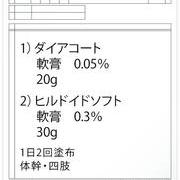 PT51_hifuka01-thumb-autox240-3102.jpg