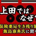 thumbnail_ueda-thumb-180x120-4721.jpg