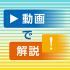 動画で解説_icon_140.png