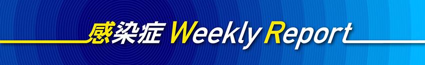 感染症 Weekly Report