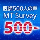 MTサーベイ500